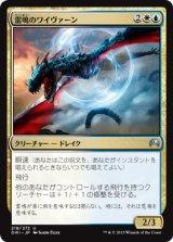 雷鳴のワイヴァーン/Thunderclap Wyvern 【日本語版】 [ORI-金U]