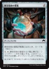 錬金術師の薬瓶/Alchemist's Vial 【日本語版】 [ORI-灰C]《状態:NM》