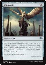 天使の墳墓/Angel's Tomb 【日本語版】 [ORI-アU]