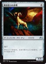 黄金造りの歩哨/Gold-Forged Sentinel 【日本語版】 [ORI-灰U]
