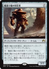 魔道士輪の対応者/Mage-Ring Responder 【日本語版】 [ORI-灰R]《状態:NM》