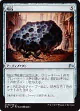 隕石/Meteorite 【日本語版】 [ORI-アU]