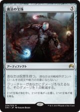 護法の宝珠/Orbs of Warding 【日本語版】 [ORI-灰R]《状態:NM》