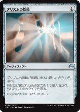 プリズムの指輪/Prism Ring 【日本語版】 [ORI-アU]《状態:NM》