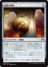 武勇の印章/Sigil of Valor 【日本語版】 [ORI-アU]