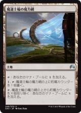 魔道士輪の魔力網/Mage-Ring Network 【日本語版】 [ORI-土地U]《状態:NM》