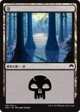 沼/Swamp No.261【日本語版】 [ORI-土地]