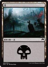 沼/Swamp No.264【日本語版】 [ORI-土地]