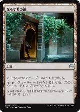 ならず者の道/Rogue's Passage 【日本語版】 [ORI-土地U]《状態:NM》