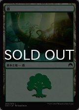 森/Forest No.269【日本語版】 [ORI-土地]