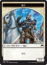 騎士/KNIGHT 【日本語版】 [ORI-トークン]