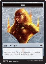 紋章 チャンドラ/EMBLEM Chandra 【日本語版】 [ORI-トークン]《状態:NM》