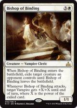 束縛の司教/Bishop of Binding 【英語版】[RIX-白R]