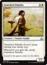 飢えた聖騎士/Famished Paladin 【英語版】 [RIX-白U]《状態:NM》