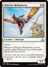 壮麗なヘリオプテルス/Majestic Heliopterus 【英語版】[RIX-白U]
