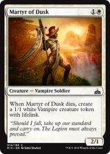 薄暮の殉教者/Martyr of Dusk 【英語版】[RIX-白C]