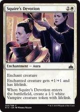 従者の献身/Squire's Devotion 【英語版】 [RIX-白C]