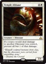 神殿アルティサウルス/Temple Altisaur 【英語版】[RIX-白R]