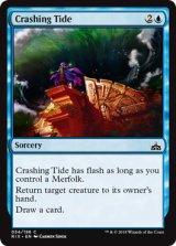 粉砕する潮流/Crashing Tide 【英語版】 [RIX-青C]