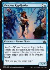 巧射艦隊の帆綱引き/Deadeye Rig-Hauler 【英語版】[RIX-青C]
