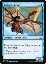 帆凧の海賊/Kitesail Corsair 【英語版】[RIX-青C]
