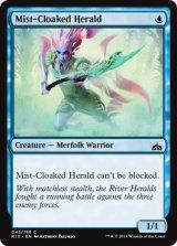 霧まといの川守り/Mist-Cloaked Herald 【英語版】 [RIX-青C]《状態:NM》