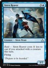 セイレーンの略奪者/Siren Reaver 【英語版】 [RIX-青U]
