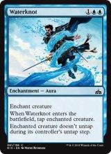 水結び/Waterknot 【英語版】 [RIX-青C]