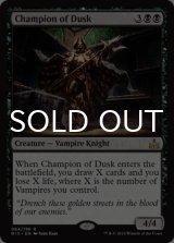 薄暮の勇者/Champion of Dusk 【英語版】[RIX-黒R]