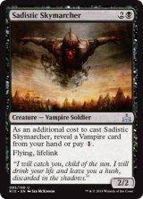 サディストの空渡り/Sadistic Skymarcher 【英語版】[RIX-黒U]
