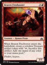 鉄面連合の掠め取り/Brazen Freebooter 【英語版】[RIX-赤C]