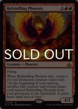 再燃するフェニックス/Rekindling Phoenix 【英語版】[RIX-赤MR]
