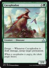 カコフォドン/Cacophodon 【英語版】 [RIX-緑U]