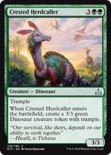 冠羽の群れ使い/Crested Herdcaller 【英語版】 [RIX-緑U]