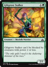 金林の追跡者/Giltgrove Stalker 【英語版】[RIX-緑C]