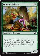オラーズカの襞背/Orazca Frillback 【英語版】[RIX-緑C]