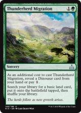 雷群れの渡り/Thunderherd Migration 【英語版】[RIX-緑U]