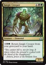 ジャングルの化け蔓/Jungle Creeper 【英語版】[RIX-金U]