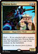 変幻の襲撃者/Protean Raider 【英語版】 [RIX-金R]《状態:NM》