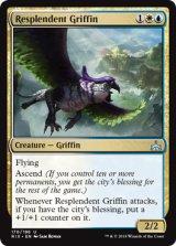 華麗なグリフィン/Resplendent Griffin 【英語版】 [RIX-金U]
