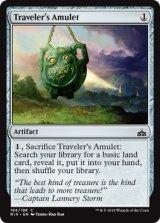 旅行者の護符/Traveler's Amulet 【英語版】[RIX-灰C]
