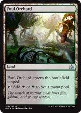 穢れた果樹園/Foul Orchard 【英語版】[RIX-土地U]