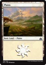 平地/Plains【英語版】[RIX-土地C]