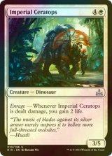 [FOIL] 帝国のケラトプス/Imperial Ceratops 【英語版】 [RIX-白U]