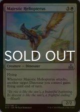 [FOIL] 壮麗なヘリオプテルス/Majestic Heliopterus 【英語版】 [RIX-白U]