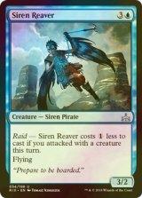 [FOIL] セイレーンの略奪者/Siren Reaver 【英語版】 [RIX-青U]