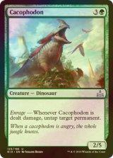 [FOIL] カコフォドン/Cacophodon 【英語版】 [RIX-緑U]