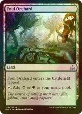 [FOIL] 穢れた果樹園/Foul Orchard 【英語版】 [RIX-土地U]