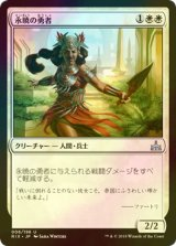 [FOIL] 永暁の勇者/Everdawn Champion 【日本語版】 [RIX-白U]