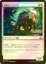 [FOIL] 帝国のケラトプス/Imperial Ceratops 【日本語版】 [RIX-白U]